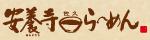 安養寺ら~めん.png