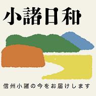 小諸市観光協会.png