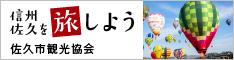 佐久市観光協会