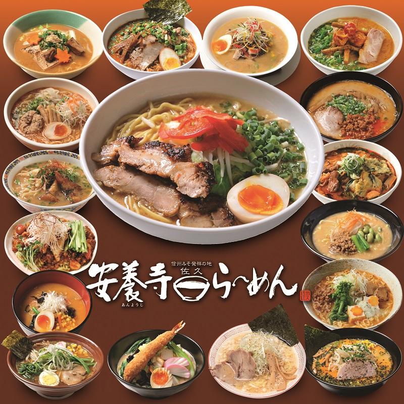 http://www.sakukankou.jp/MT/mtblog/food/imgs/%E5%AE%89%E9%A4%8A%E5%AF%BA%E3%83%A9%E3%83%BC%E3%83%A1%E3%83%B3.jpg