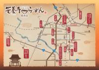 安養寺ら~めん提供店マップ_01.pngのサムネイル画像のサムネイル画像のサムネイル画像