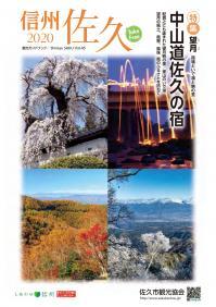 信州佐久2020表紙.jpg