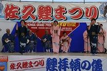佐久鯉まつり(5月3日~5月5日)