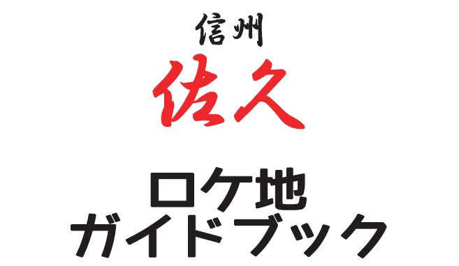 佐久市ロケ地ガイドブック