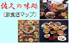 佐久の味処(飲食店マップ)