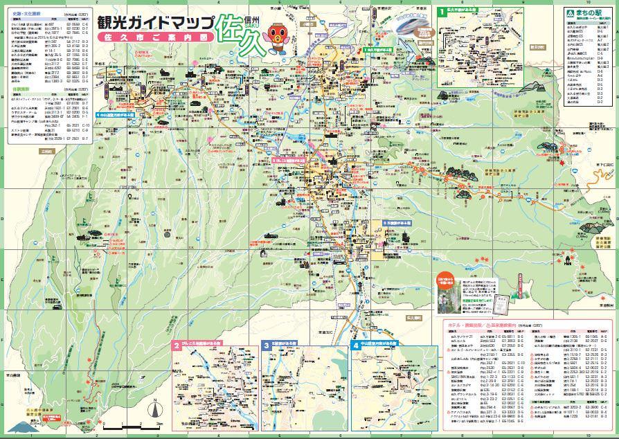 観光ガイドマップ