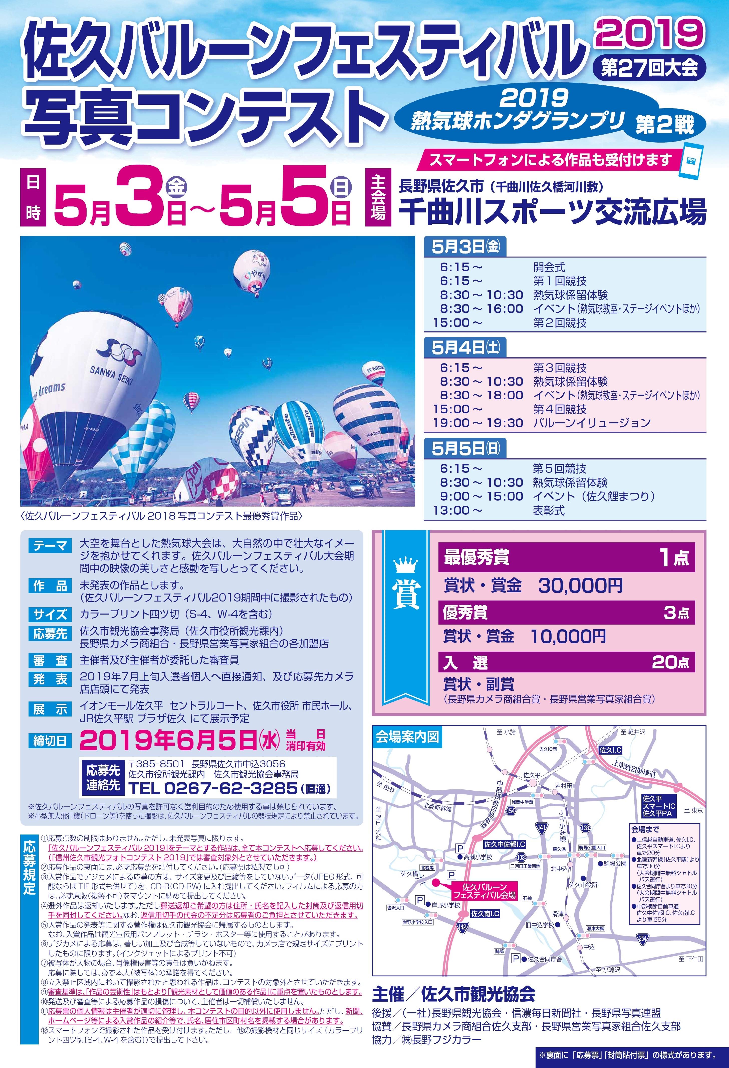 http://www.sakukankou.jp/photo-contest/%E3%83%81%E3%83%A9%E3%82%B7%E8%A1%A8.jpg
