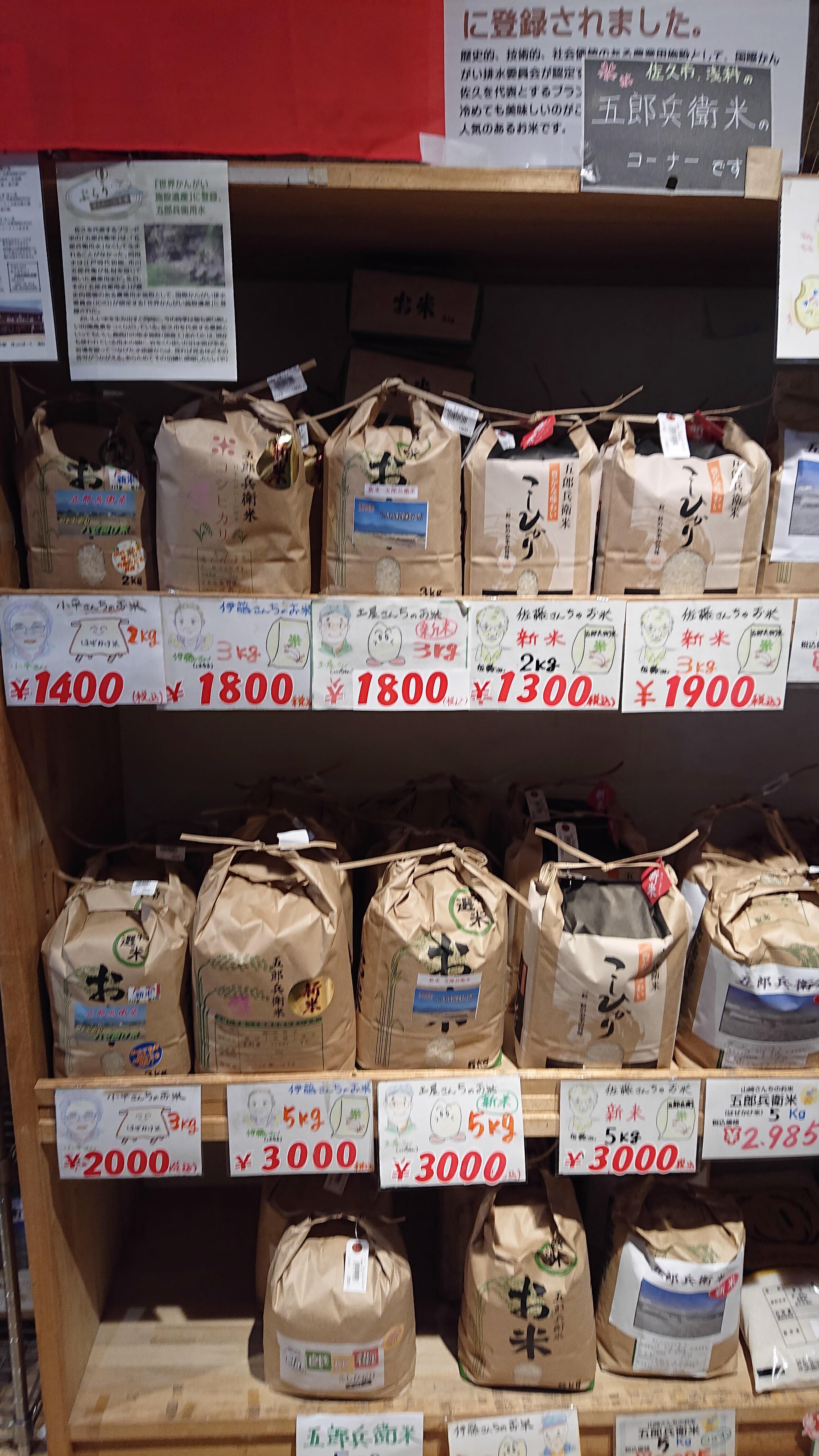 http://www.sakukankou.jp/sightseeing/%E4%BA%94%E9%83%8E%E5%85%B5%E8%A1%9B%E7%B1%B3.jpg