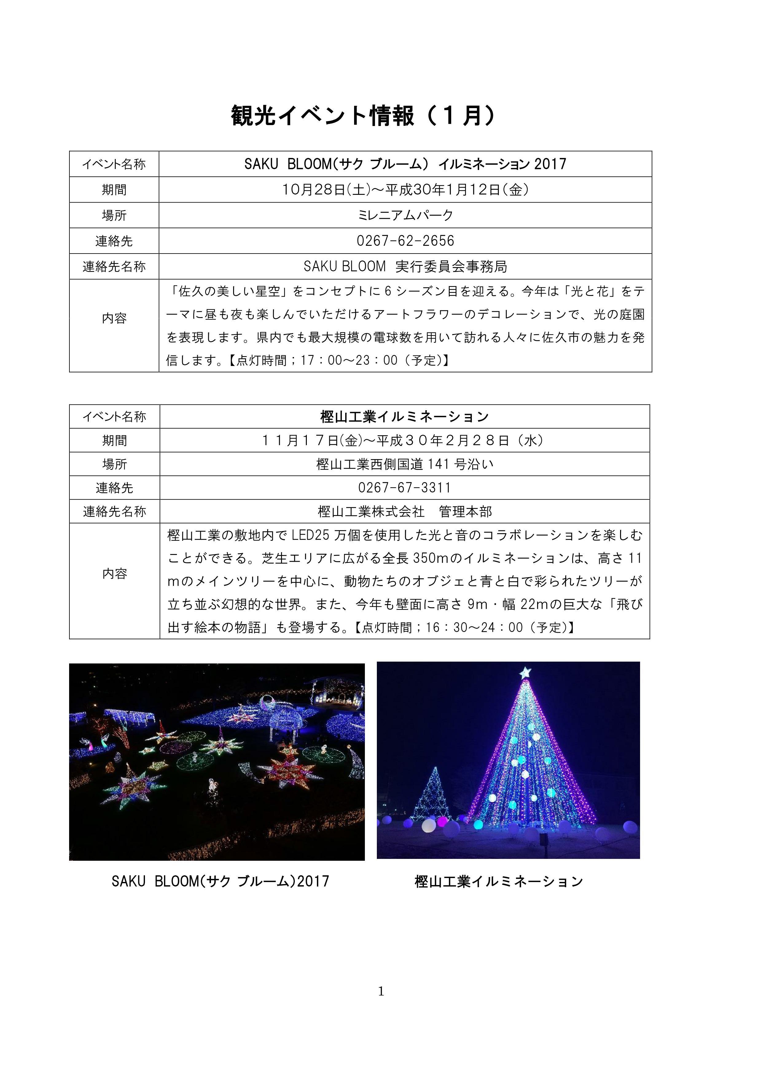 http://www.sakukankou.jp/topics/%E8%A6%B3%E5%85%89%E3%82%A4%E3%83%99%E3%83%B3%E3%83%88%E6%83%85%E5%A0%B1%EF%BC%881%E6%9C%88%EF%BC%89_01.jpg