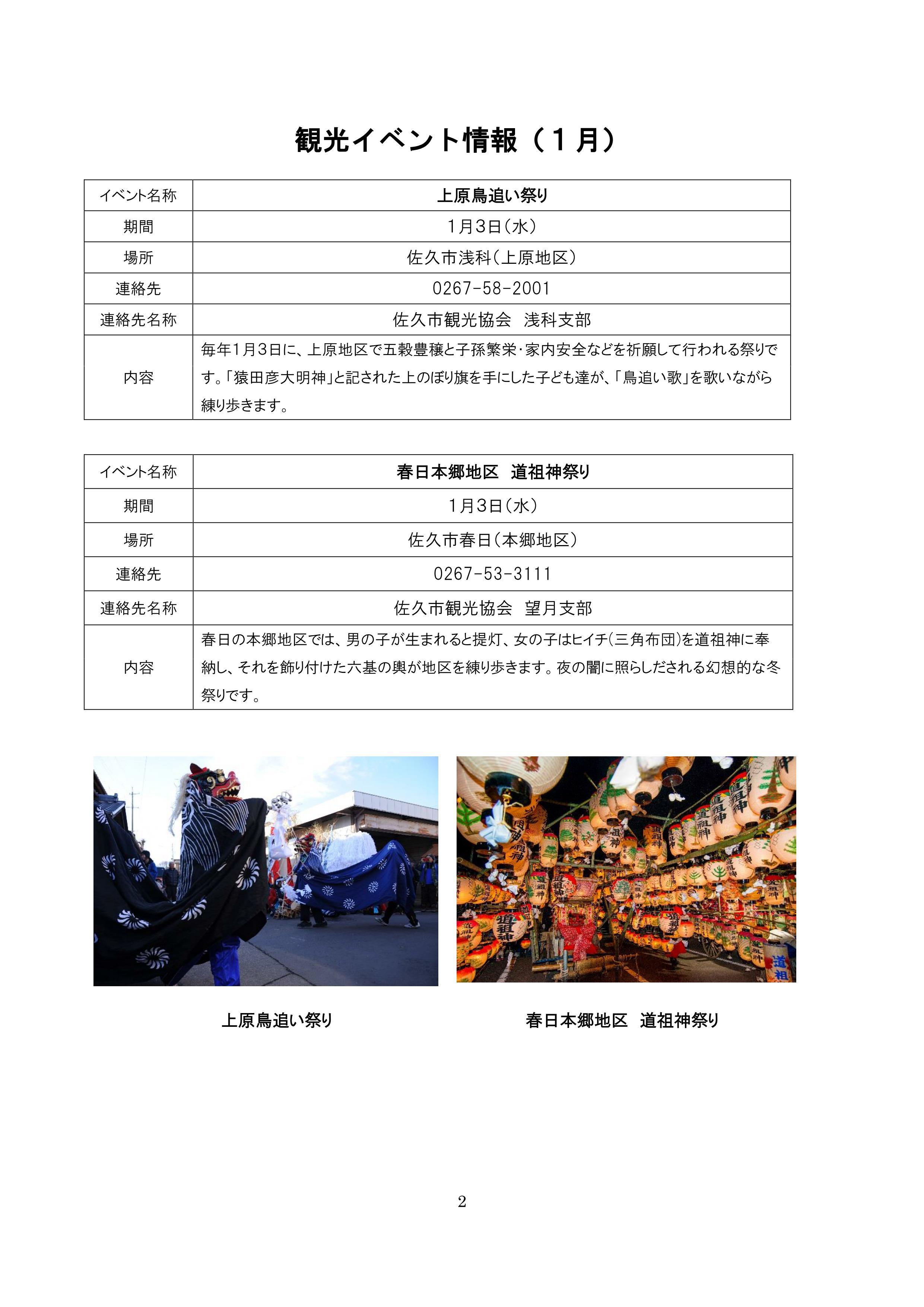 http://www.sakukankou.jp/topics/%E8%A6%B3%E5%85%89%E3%82%A4%E3%83%99%E3%83%B3%E3%83%88%E6%83%85%E5%A0%B1%EF%BC%881%E6%9C%88%EF%BC%89_02.jpg