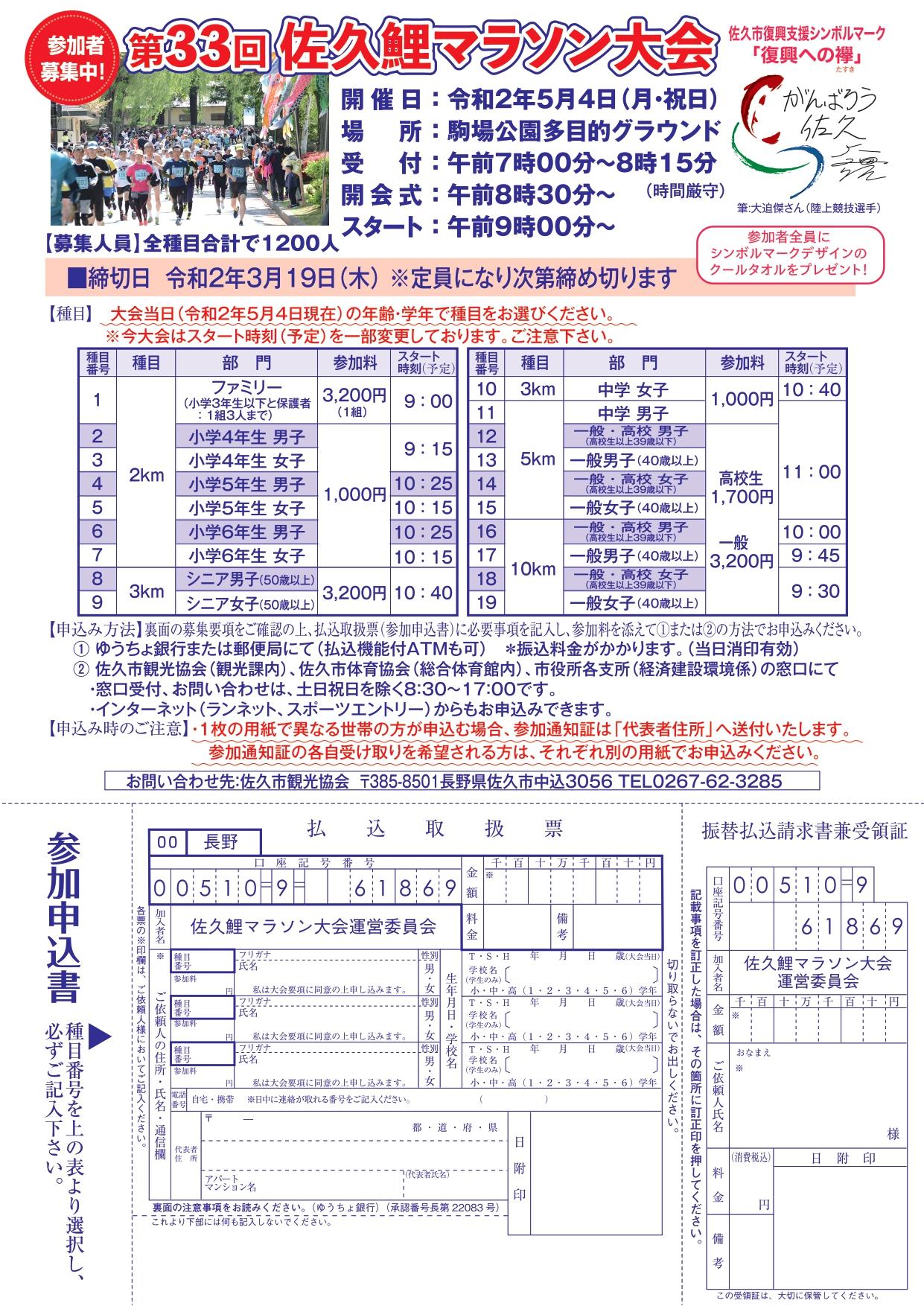 http://www.sakukankou.jp/topics/20marathon01_page-0001.jpg
