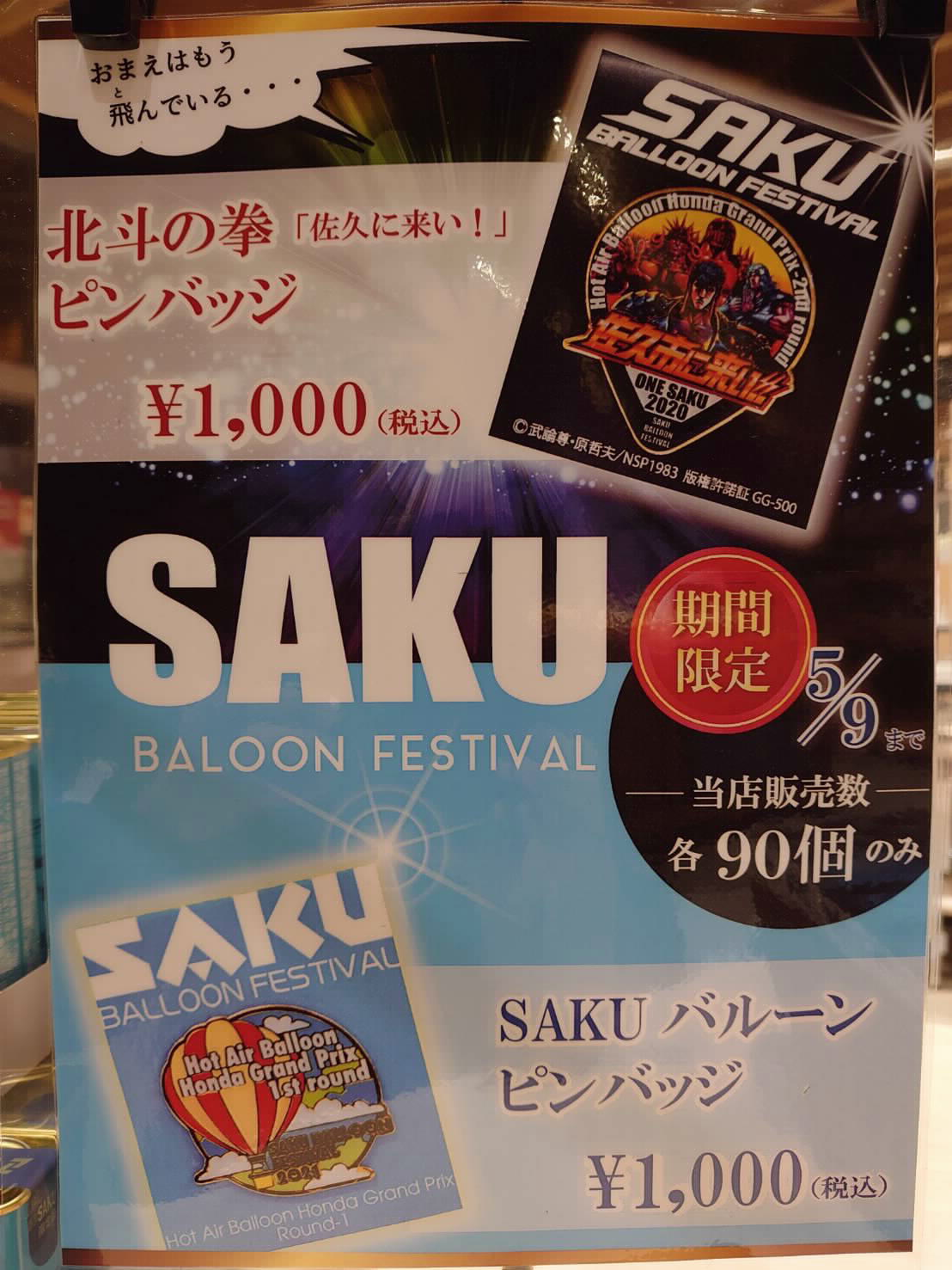 http://www.sakukankou.jp/topics/IMG_8334.cleaned.jpg