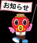 2 お知らせ.png