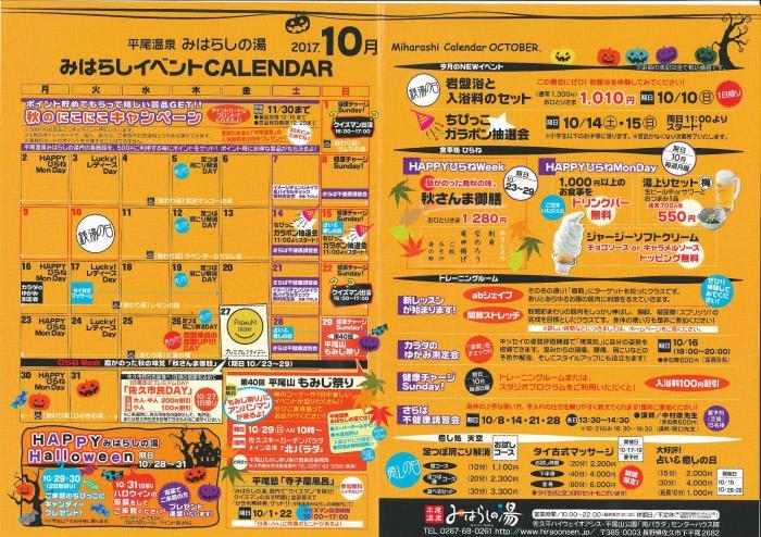 10月イベント情報.jpg