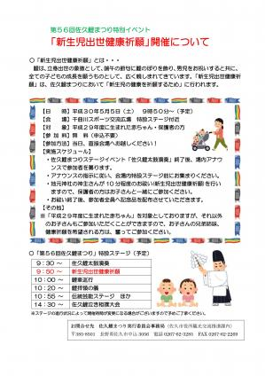 新生児出世健康祈願チラシ.jpg