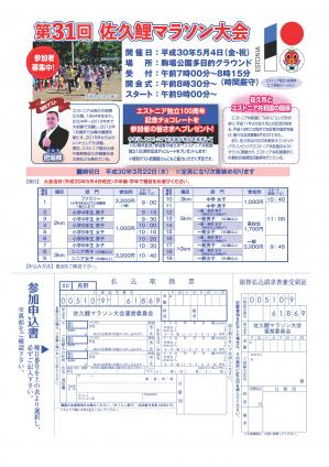 大会チラシ兼参加申込書(表面).jpg