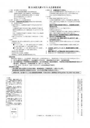 大会チラシ兼参加申込書(裏面).jpg