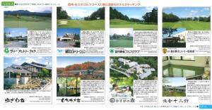 ゴルフ温泉パックパンフレット_02.jpg