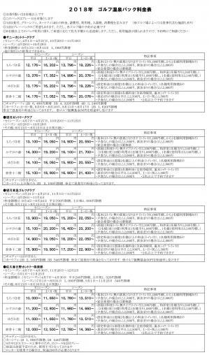 2018ゴルフ温泉パック料金表_01.jpg