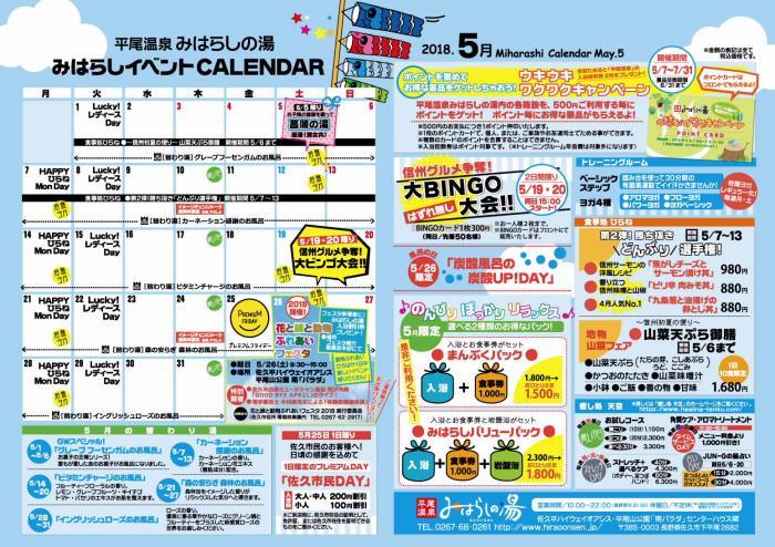 5月みはらしカレンダー_cleaned.jpg