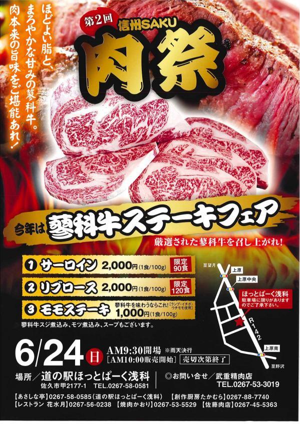 肉祭り.jpg