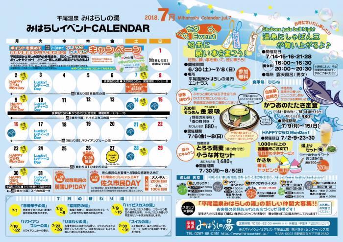 7月イベント情報.jpg