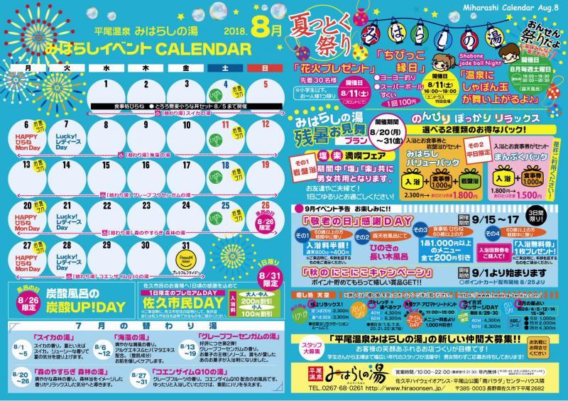 平尾温泉8月イベント_cleaned.jpg