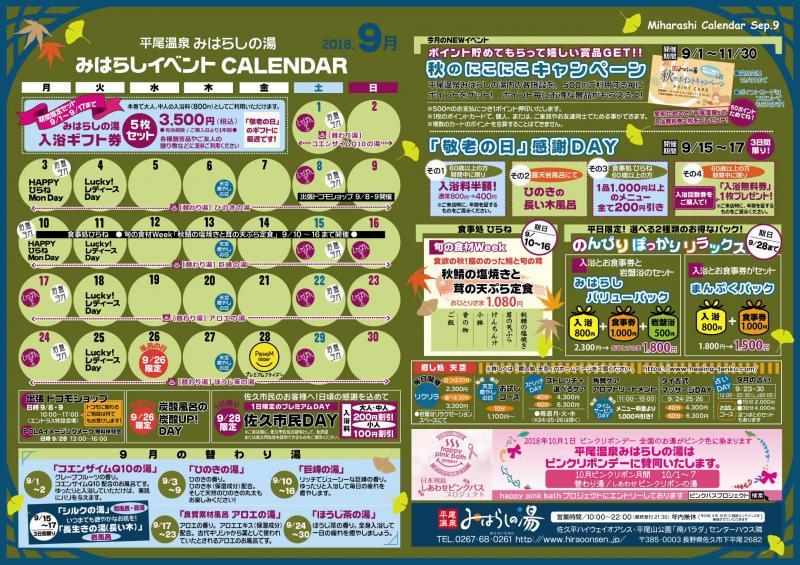 9月みはらしカレンダー_cleaned.jpg