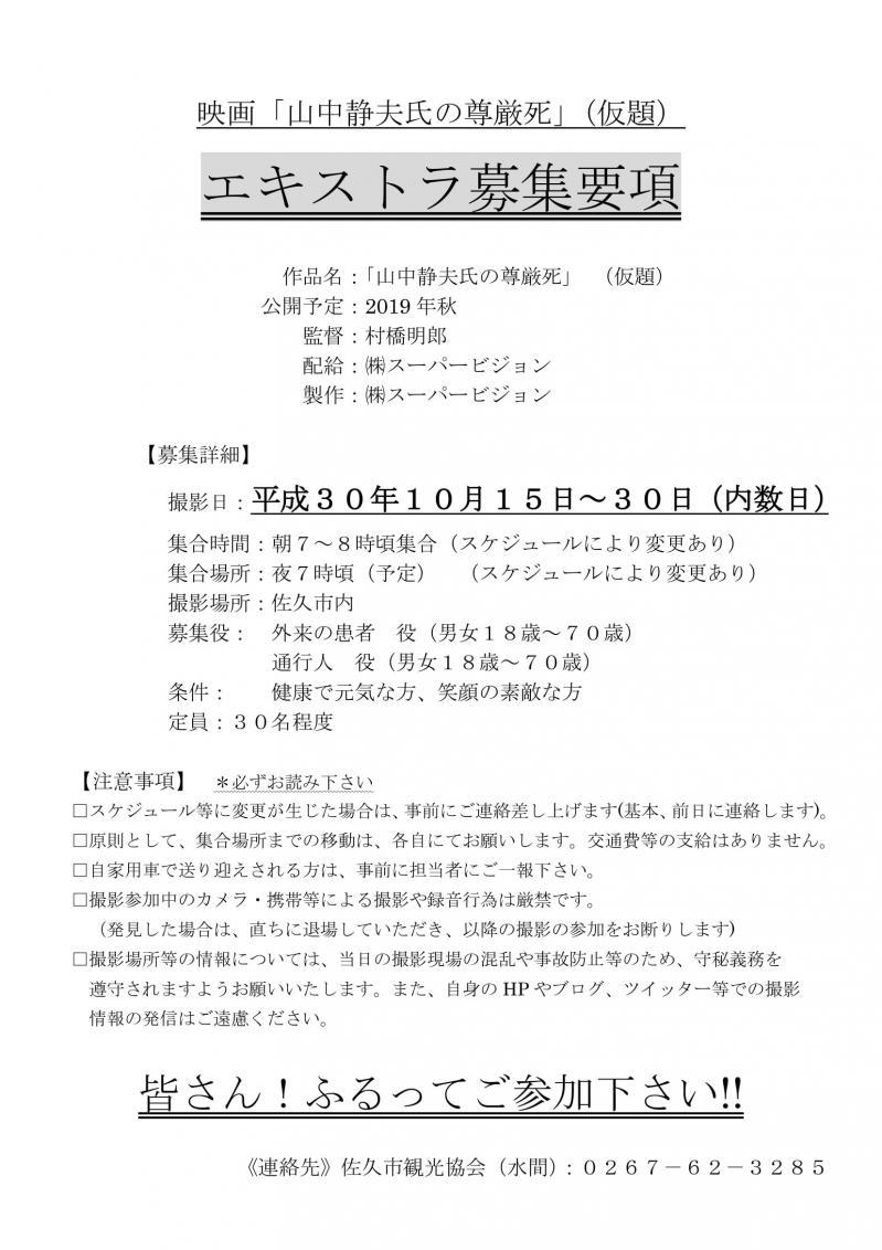「山中静夫氏の尊厳死」EX募集要項-1.jpg
