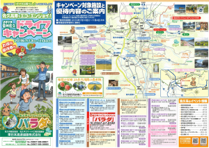 ガイドマップ-min.png