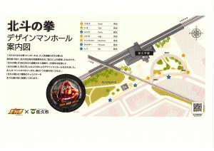 北斗の拳マンホール(案内図).jpg