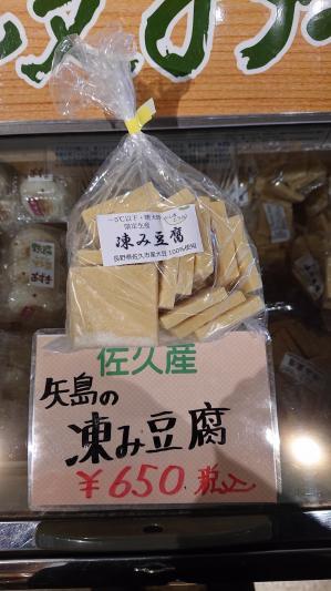 しみ豆腐.jpg