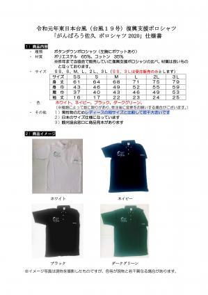 がんばろうポロシャツ仕様書_01.jpg