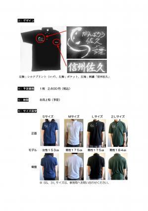 がんばろうポロシャツ仕様書_02.jpg