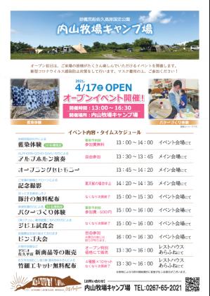内山牧場キャンプ場オープニングセレモニー.png